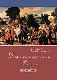 Елена Исаева -Зарубежная литература эпохи Романтизма