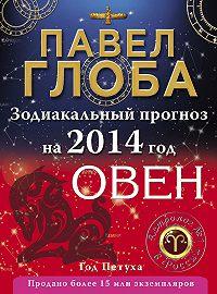 Павел Глоба -Овен. Зодиакальный прогноз на 2014 год