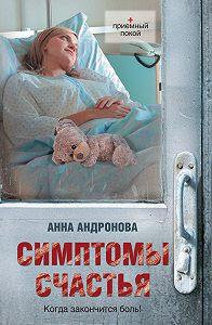 Анна Андронова -Симптомы счастья (сборник)