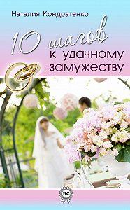 Наталия Кондратенко -10 шагов к удачному замужеству