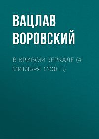 Вацлав Воровский -В кривом зеркале (4 октября 1908 г.)