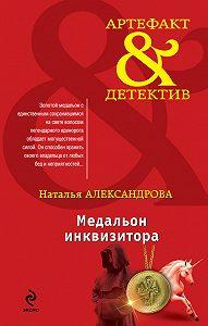 Наталья Александрова -Медальон инквизитора
