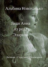 Альбина Викторовна Новохатько -Леди Анна из Рода Эларков