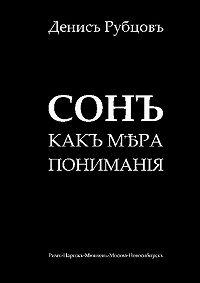Денис Рубцов -Сонъ какъ мѣра пониманiя
