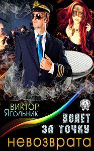 Виктор Ягольник -Полет за точку невозврата
