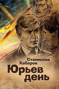 Станислав Хабаров -Юрьев день