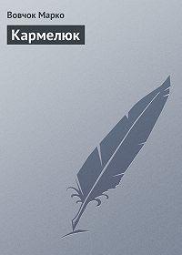 Вовчок Марко -Кармелюк
