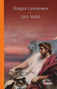 Генрик Сенкевич -Quo vadis
