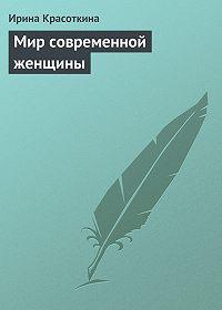 Ирина Красоткина -Мир современной женщины