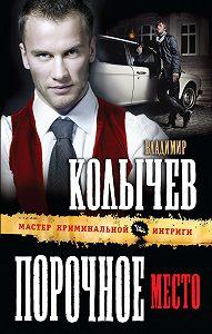 Владимир Григорьевич Колычев -Порочное место