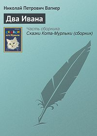 Николай Вагнер -Два Ивана