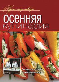 Коллектив Авторов -Осенняя кулинария