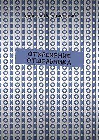 Алексей Локуциевский -Откровение отшельника