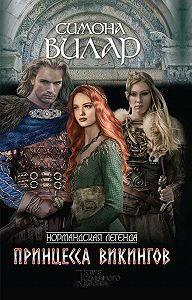 Симона Вилар -Принцесса викингов