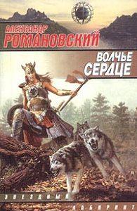 Александр Романовский -Волчье сердце