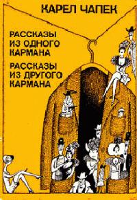 Карел  Чапек -Голубая хризантема