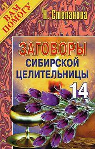 Наталья Ивановна Степанова -Заговоры сибирской целительницы. Выпуск 14