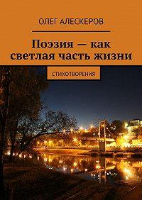 Олег Алескеров -Поэзия– как светлая часть жизни