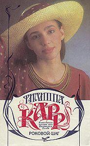 Филиппа Карр -Роковой шаг