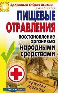 Елена Исаева -Пищевые отравления. Восстановление организма народными средствами