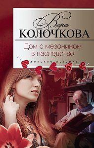 Вера Колочкова - Дом с мезонином в наследство