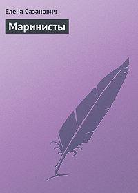 Елена Сазанович - Маринисты