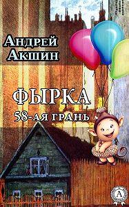 Андрей Акшин -Фырка. 58- ая грань
