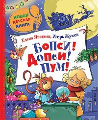 Игорь Жуков -Бопси! Допси! Пум! или Приключения в стеклянном шаре