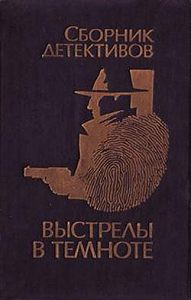Владимир Савельев -Выстрелы в темноте