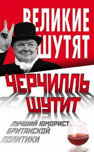 Ян Маккей -Черчилль шутит. Лучший юморист британской политики