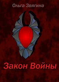 Ольга Звягина -Закон Войны