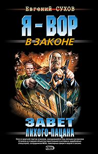 Евгений Сухов -Завет лихого пацана