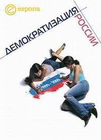 Коллектив Авторов -1999-2009: Демократизация России. Хроника политической преемственности