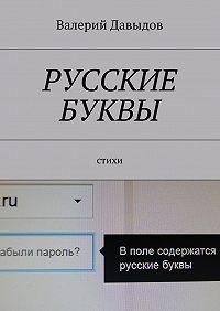 Валерий Давыдов -Русские буквы. Стихи