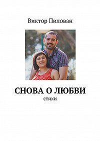 Виктор Пилован -Снова олюбви