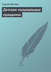 Сергей Фатеев - Детские музыкальные праздники