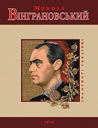 Мирослав Лазарук -Микола Вінграновський