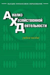 Коллектив Авторов -Анализ хозяйственной деятельности