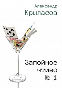 Александр Крыласов -Запойное чтиво № 1