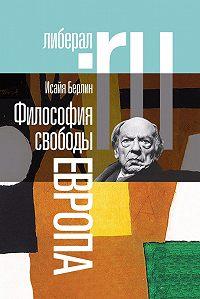 Исайя Берлин -Философия свободы. Европа