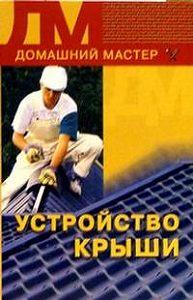 Наталья Коршевер - Устройство крыши