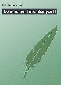 В. Г. Белинский -Сочинения Гете. Выпуск II