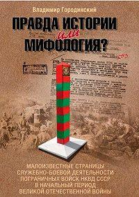 Владимир Городинский - Правда истории или мифология?