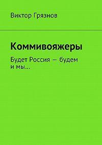Виктор Грязнов -Коммивояжеры