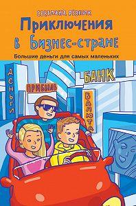 Светлана Резник -Приключения в Бизнес-стране
