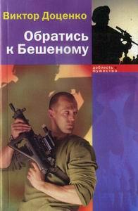 Виктор Николаевич Доценко -Обратись к Бешеному