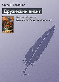 Степан  Вартанов -Дружеский визит