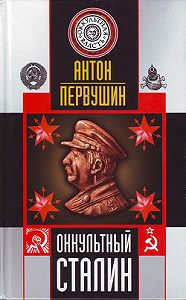 Антон Первушин -Оккультный Сталин