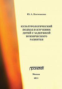 Юлия Костенкова -Культурологический подход в изучении детей с задержкой психического развития