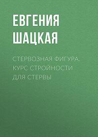 Евгения Шацкая -Стервозная фигура. Курс стройности для стервы
